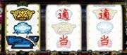 AKB48スロット左リール下段青7停止時の出目です